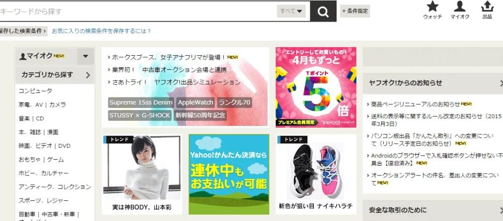 ヤフオク    日本最大級のネットオークションサイト