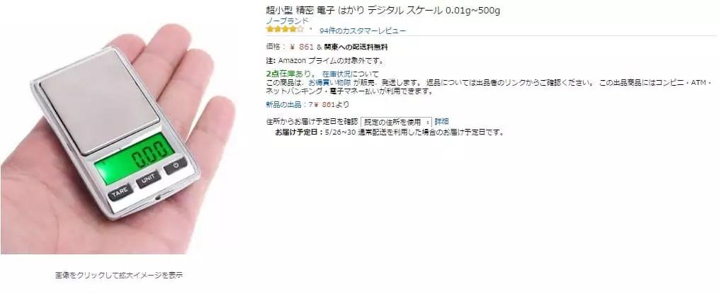 中国輸入ビジネスでのアマゾンに商品を簡単に出品する手順