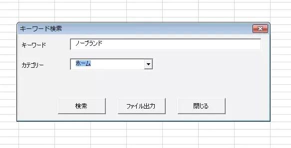 アマゾン検索シートで商品データの取得