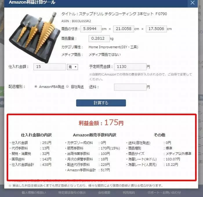 オークファンプロPlus(プラス)での利益計算とAmazonセラーリサーチ