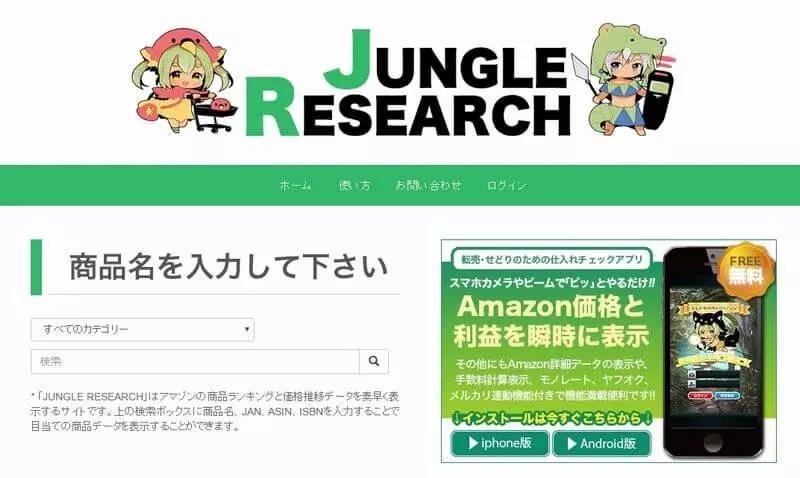 ジャングルリサーチで価格、ランキングの変動の確認