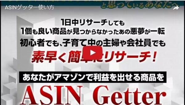 ASIN Getter(ゲッター)の使い方&特典