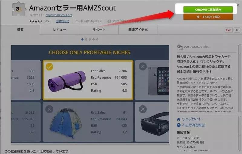 AMZScout(アマゾン用)を使って商品リサーチの効率化