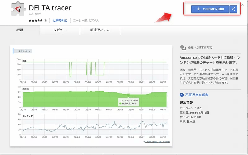 「DELTA tracer」のインストールと使用方法