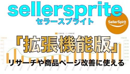 セラースプライト(sellersprite)の拡張機能の使い方
