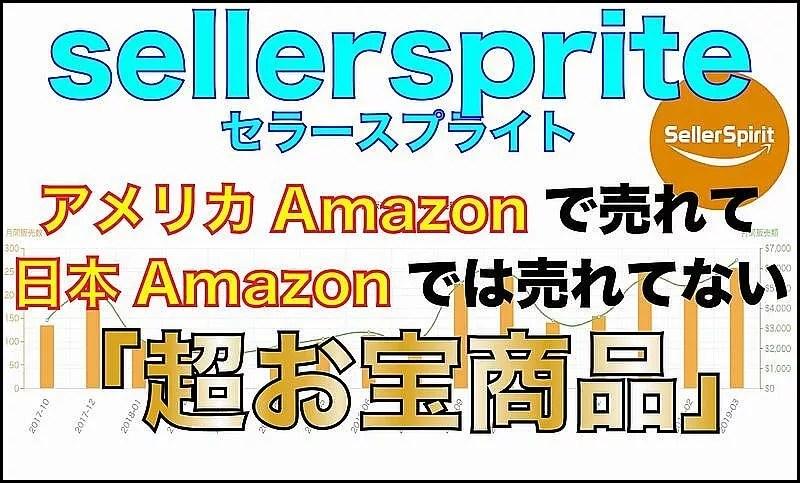 アメリカAmazonで売れて日本のAmazonに存在しない「儲かる商品」が大量発見