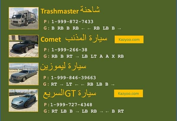 Codes Gta 5 Xbox One Arabe Illustrés أحدث كودات بالعربية