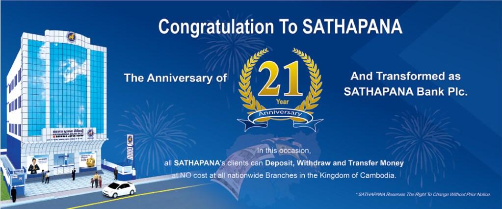 Sathapana Bank Plc Kb Cambodia