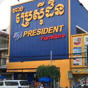 President Furniture