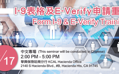 Panda Express Fined $400,000?! How to Prepare for a Form I-9 Audit and Avoid Trouble with the Law