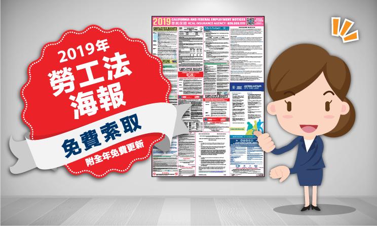 2019最新劳工法海报 登记免费邮寄