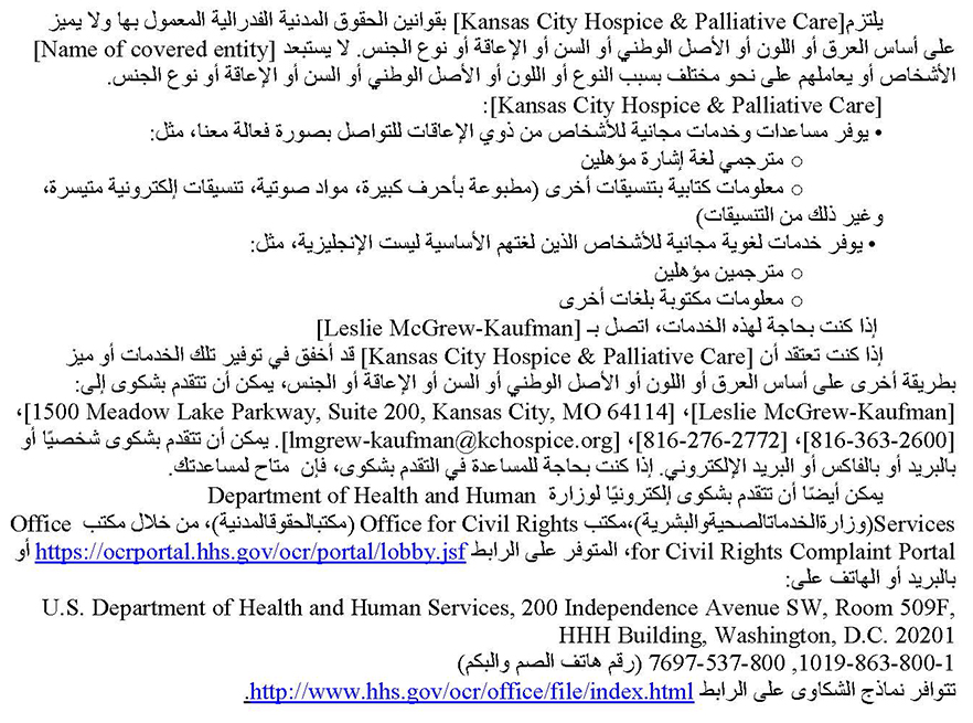 nondiscrimination-notice-arabic