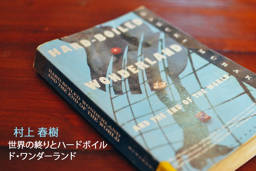 hard-boiled-wonderland-and-the-end-of-the-world-haruki-murakami