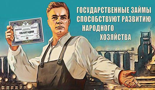 С апреля 2017 года Минфин России начал выпускать ОФЗ (Облигации Федерального Займа)