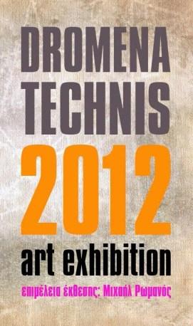 Δρώμενα Τέχνης 2012