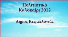 Πολιτιστικό Καλοκαίρι 2012