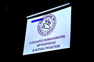 Σύλλογος Κεφαλλονιτών Αργυρούπολης