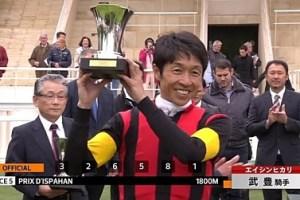 イスパーン賞 2016 武豊騎手