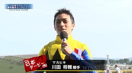 日本ダービー 2016 勝利騎手