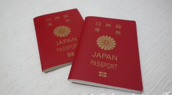 ペルー旅行のパスポート残存期間6か月以上に変更