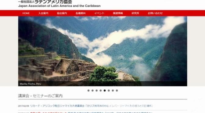 ラテンアメリカ都市物語 リマ