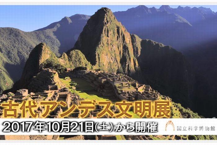 古代アンデス文明展 開催!