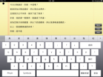 iPad 繁體中文輸入