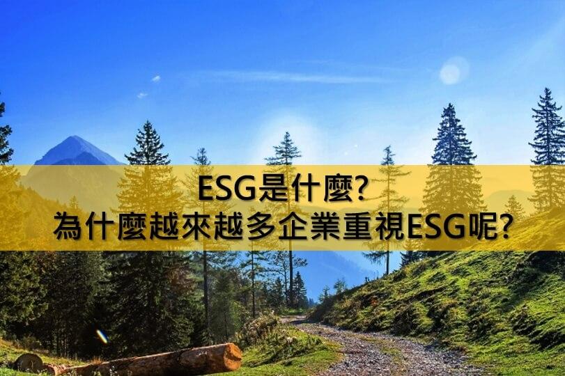 ESG是什麼? 為什麼越來越多企業重視ESG呢?