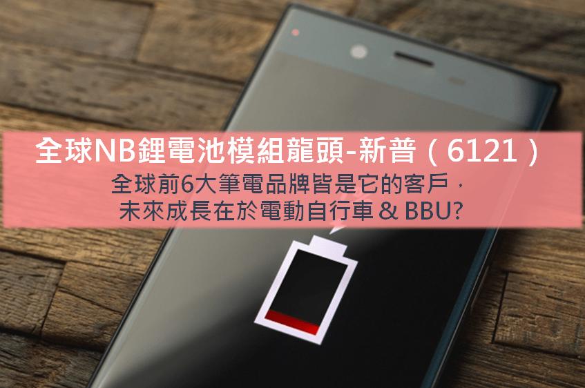全球NB鋰電池模組龍頭-新普(6121),全球前6大筆電品牌皆是它的客戶,而子公司AES-KY(6781)才是新普的成長動能?
