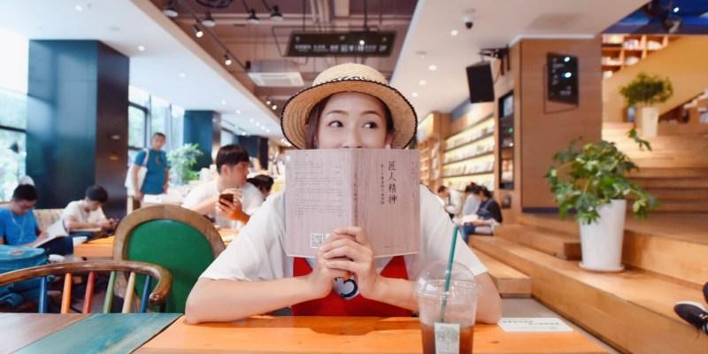 【河南鄭州│回聲館 網紅書店咖啡廳】鄭州最美文青網紅必訪書店,想當網紅也不能忘了看看書!
