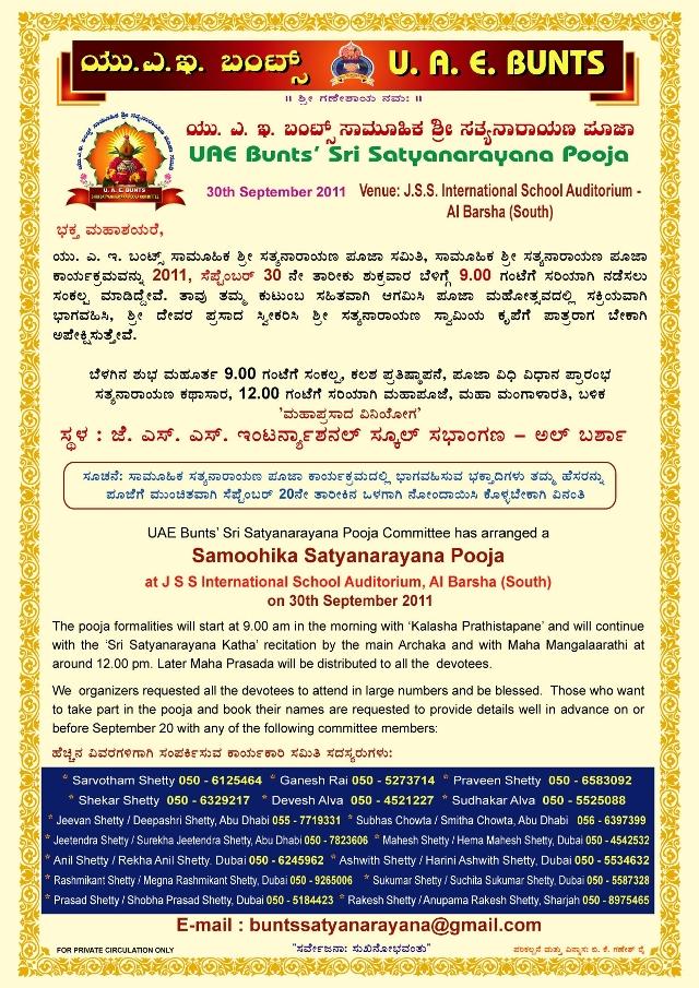 satyanarayan puja invitation card maker bestinvi co