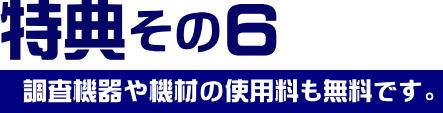 tantei-uwakichousakizai
