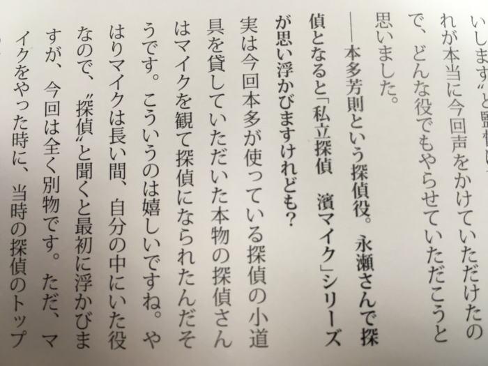 nagase2