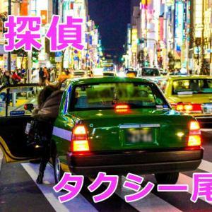 探偵のタクシー尾行