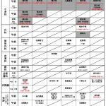 外来診療表202008(hp)_ページ_2