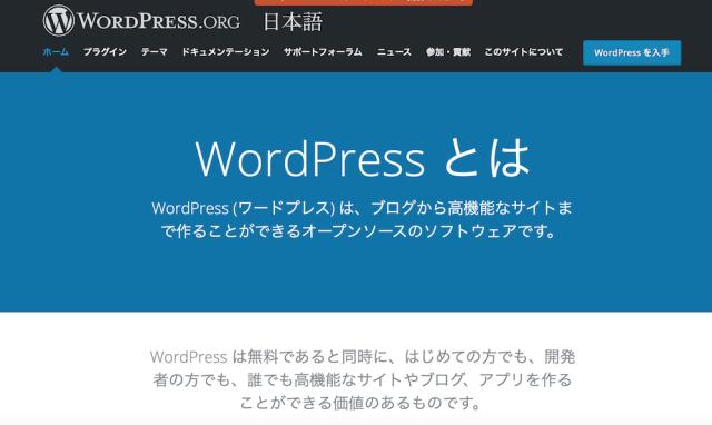 WordPress(WordPress.org公式サイト)