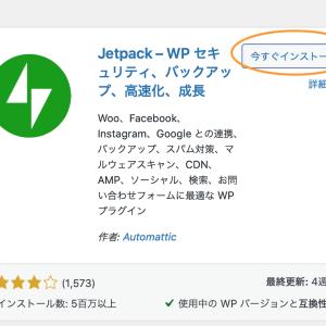 WordPressのアクセス解析(Jetpack)