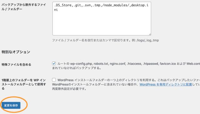 BackWPupの使い方(手動設定・ファイル2)