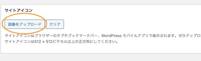 ファビコン設定2(賢威8WordPress版)