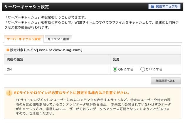 WordPressの高速化(高速サーバー)