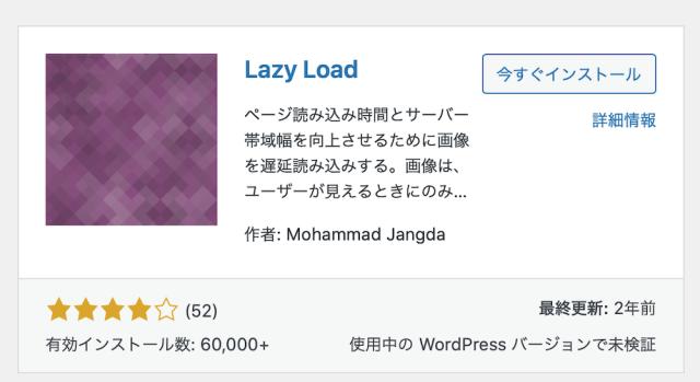 WordPressの高速化(プラグイン)