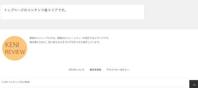 賢威8(トップページのフッター)