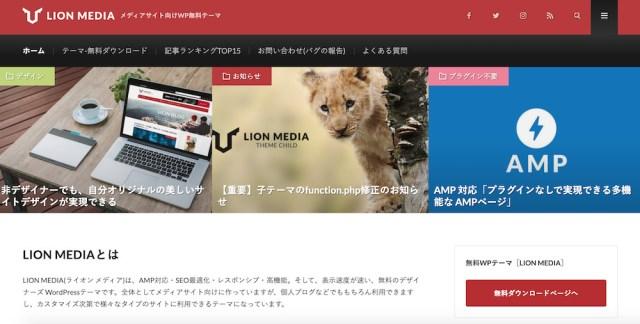 WordPress無料テーマ(ライオン1)