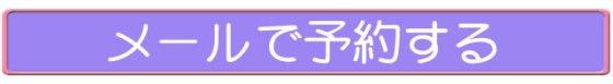 メールのご予約はこちらから info@kenko-jk.com