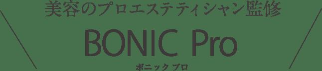 美容のプロエステティシャン監修 BONIC Pro