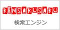 SEO検索エンジン kensakusaku