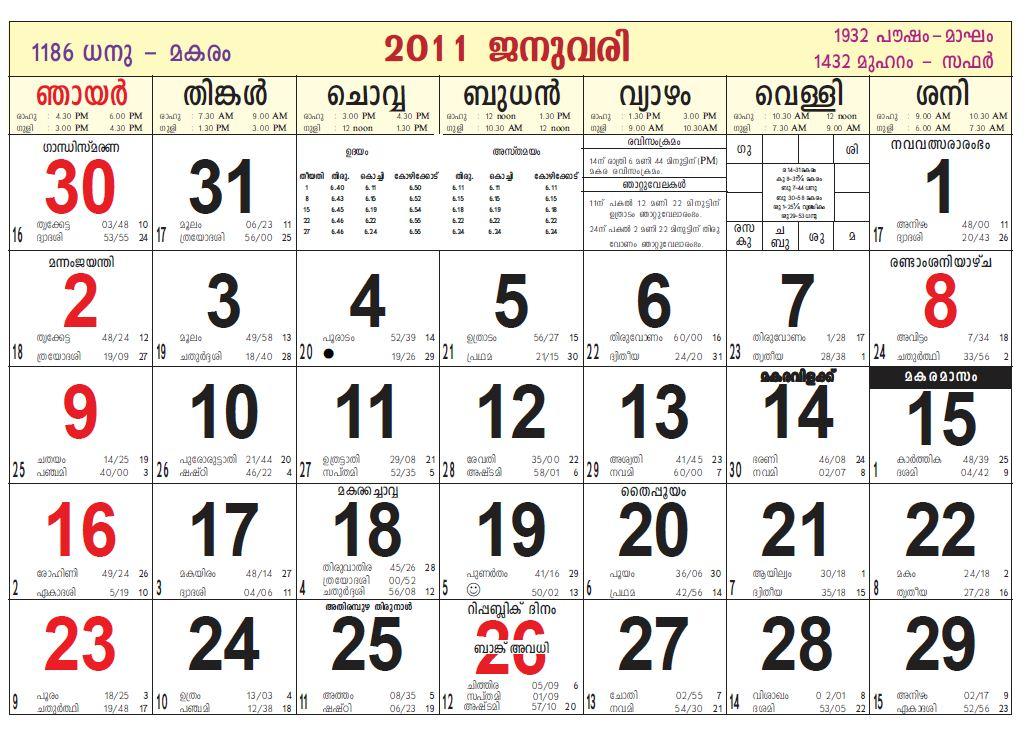 Calendar Kerala Pdf : Malayalam calendar kerala click