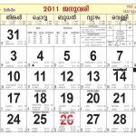 Malayalam Calendar മലയാളം കലണ്ടര്