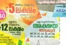 Akshaya Lottery AK-459 Results 19/08/2020 Kerala Lottery Result