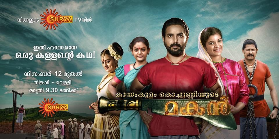 Kayamkulam Kochunniyude Makan Malayalam Serial On Surya TV - 12th December 2016
